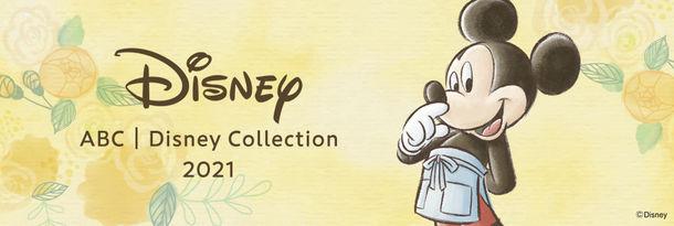 おうち時間が豊かになるメニューが盛りだくさん!特別レッスン「ABC Disney Collection 2021」開催