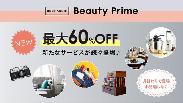 定額制セルフエステBODY ARCHIの会員限定サービス「Beauty Prime」が特別優待サイトをオープン!対象のレストランが最大20%OFF、ネットショッピングが最大60%OFFなど新サービス続々登場