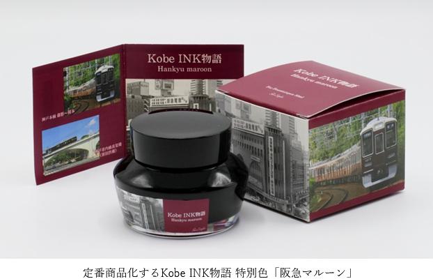 お客様のご要望にお応えして阪急電車の車体色を表した Kobe INK物語 特別色「阪急マルーン」の定番商品化が決定しました
