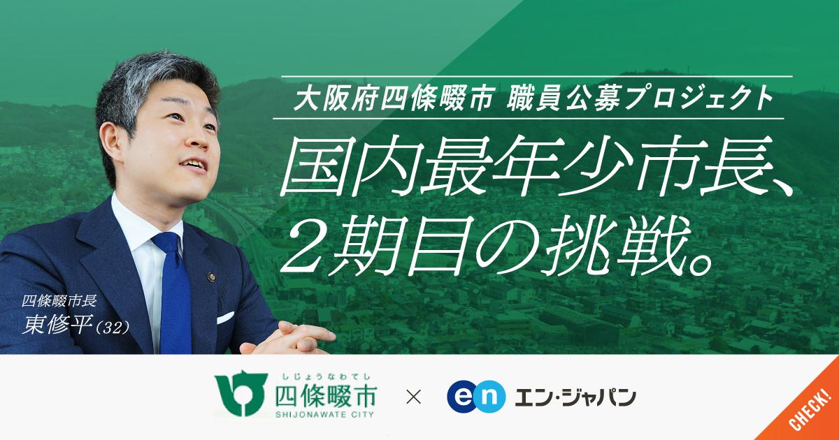 エン・ジャパン×大阪府四條畷市採用支援プロジェクトを開始!