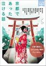『京都であった泣ける話』