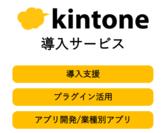 kintoneに精通したスタッフが最適な導入支援や開発をご提案