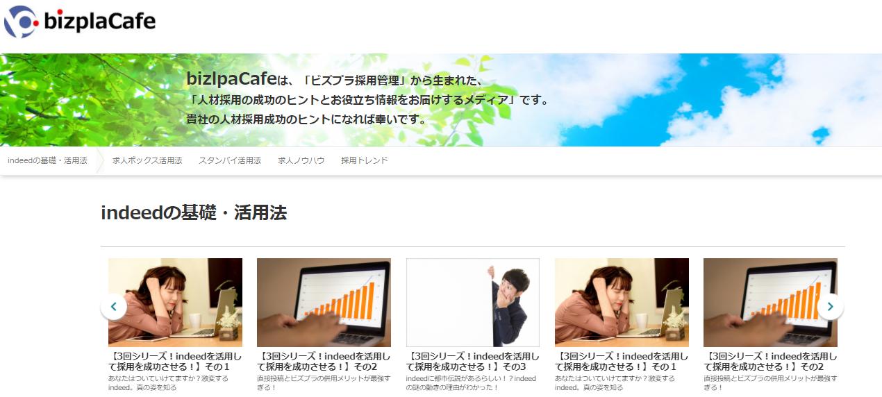 人材採用業務の担当者向けにお役立ち情報をお届けする動画サイト「bizplaCafe」を5月12日に提... 画像