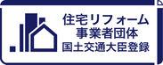 <住宅リフォーム事業者団体のロゴマーク>