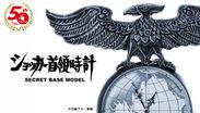 仮面ライダー ショッカー首領時計SECRET BASE MODEL