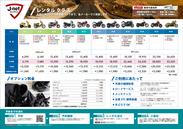 バイク料金表