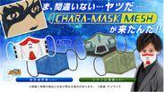 CHARA-MASK MESH 機動戦士ガンダム