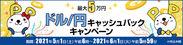 ドル/円キャッシュバックキャンペーン