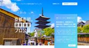 エン・ジャパン採用支援プロジェクト(京都市)