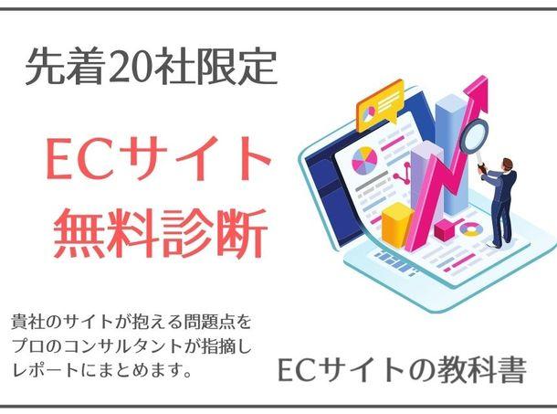サイト と は ec ECサイトとは?種類・運営方法と業界別構築事例6選