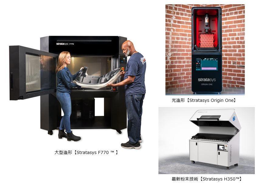 """アルテック、3種類の新型3Dプリンターを同時に販売 ~ストラタシスの次世代モデル""""大型造形・光造形・... 画像"""