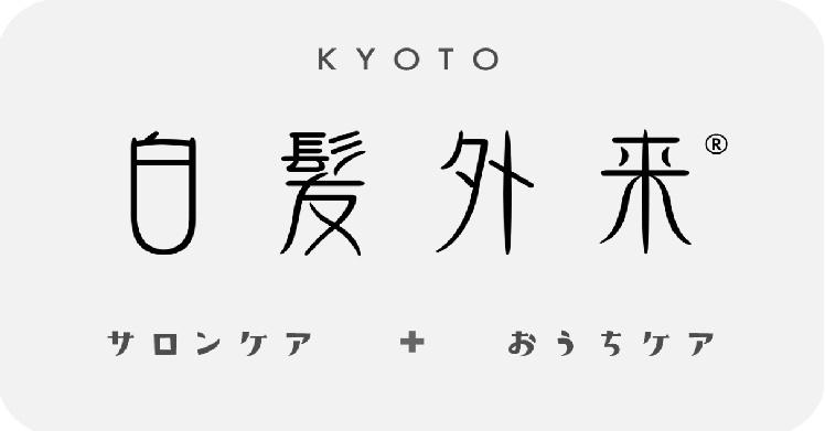 コロナ禍の京都で2O代女性の約2割に白髪が増加 中京区の美容院が白髪対策の「U29割」で緊急支援を開... 画像