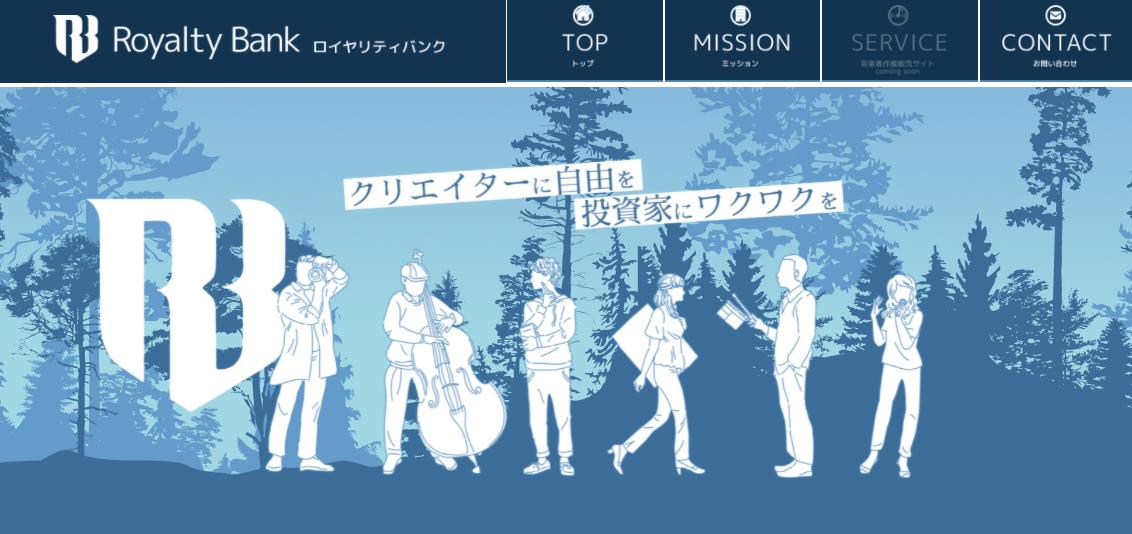 アーティストを応援しつつ配当を得る、新たな投資スタイル!ANote Musicとの提携が、日本のロイ... 画像