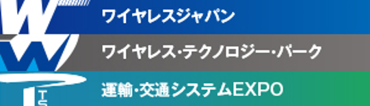 非接触型展示会DXシステム「AiMeetサービス」をワイヤレスジャパン2021、WTP2021、運輸... 画像