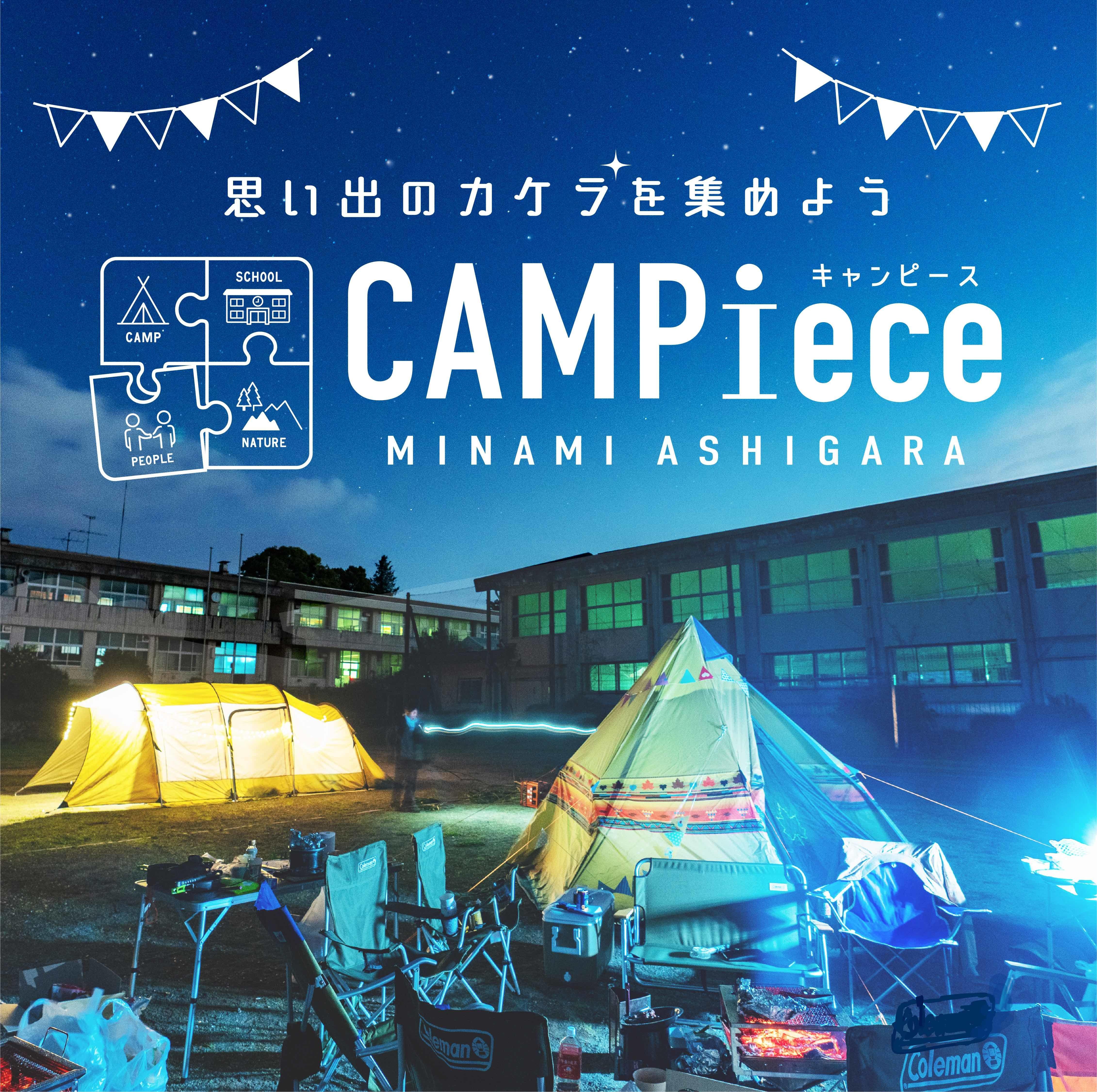 金太郎のふるさと神奈川県南足柄市の廃校がキャンプ場に!「CAMPiece(キャンピース)」2021年... 画像