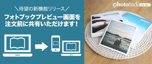 B to B向けフォトブックサービス「Photoback for Biz」 エンドユーザー様への「フ... 画像