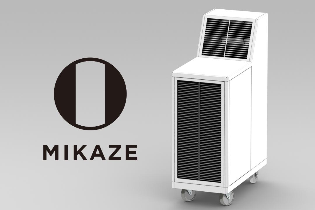 深紫外線(UVC)と光触媒の技術を搭載した【MIKAZE】業務用空気清浄機 MKZ-MLシリーズを2... 画像