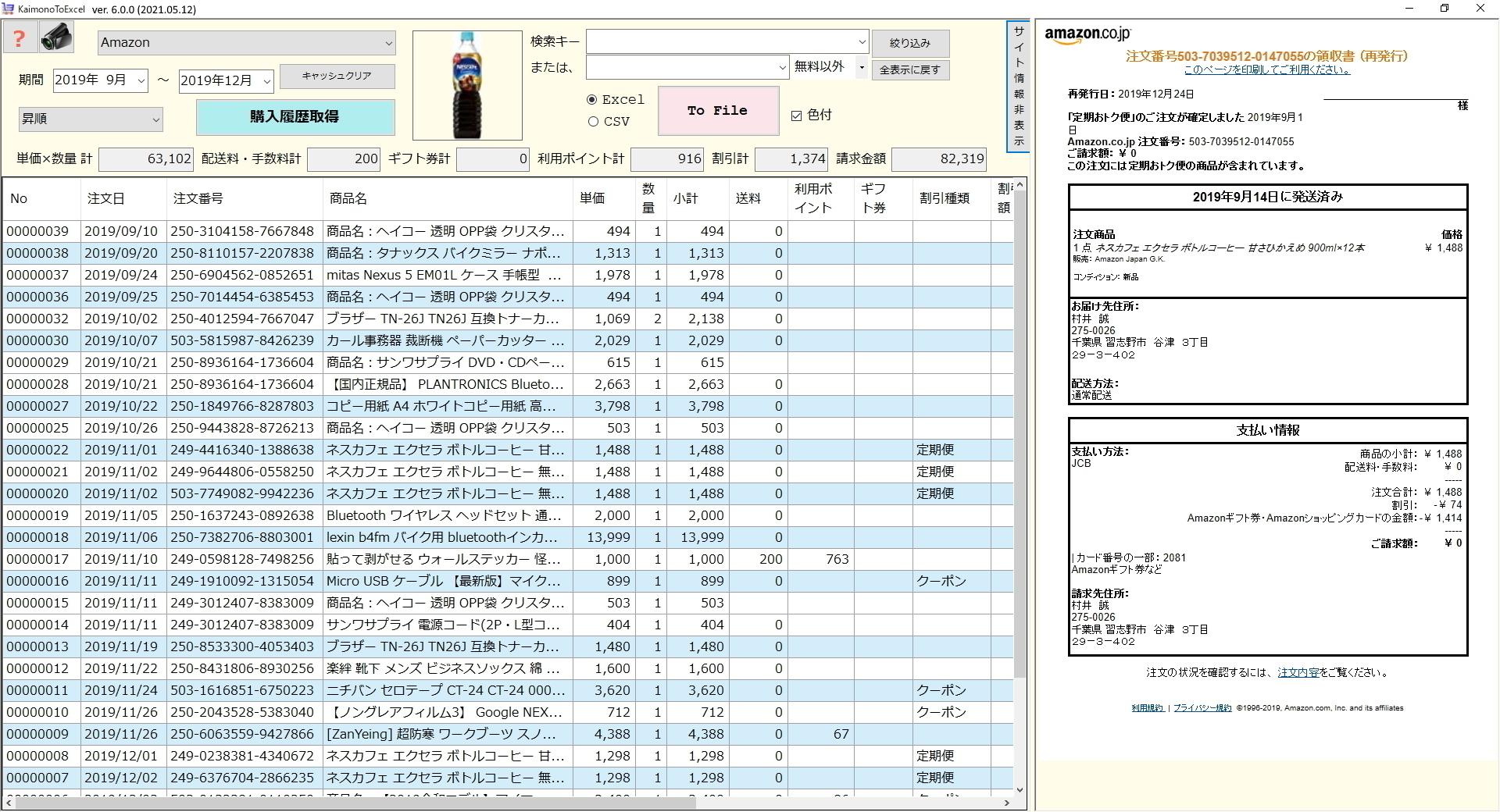 購入履歴一覧画面+決済情報