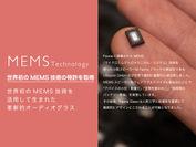 MEMSスピーカー技術