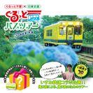 ぐるっとバスツアー vol.3 いすみ鉄道 撮り鉄編
