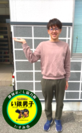 「いすみ鉄道男子」玉尾さん
