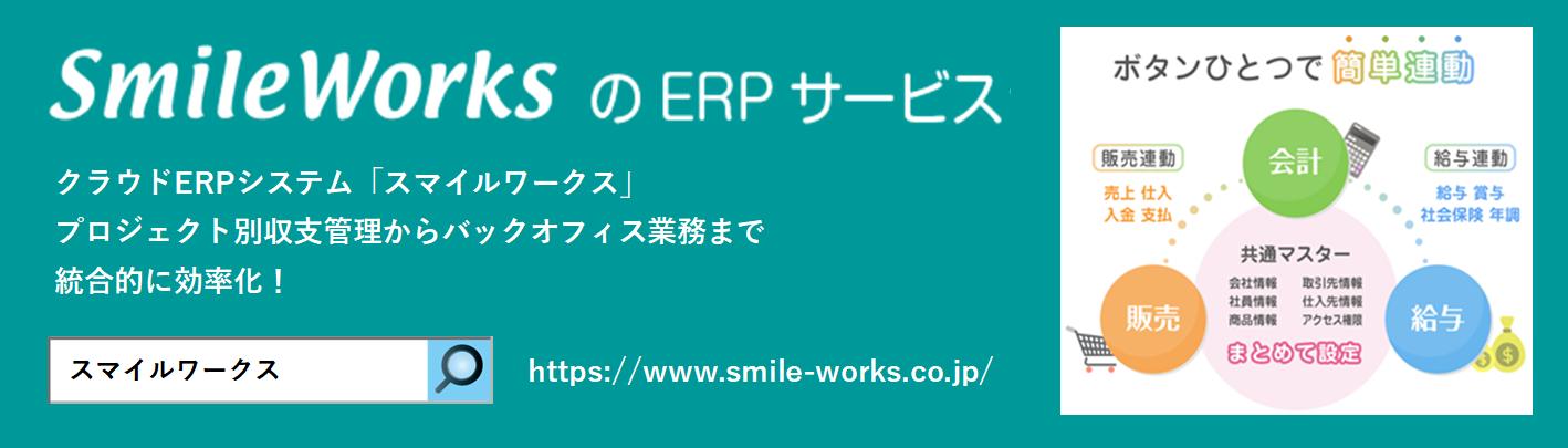 スマイルワークスのERPサービス