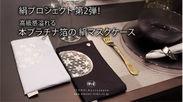 本プラチナ箔の絹マスクケース