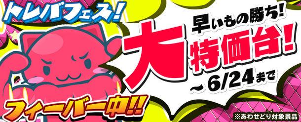 クレーンゲームアプリ『トレバ』1週間限りのスペシャルイベント「トレバフェス!」開催決定ッ!