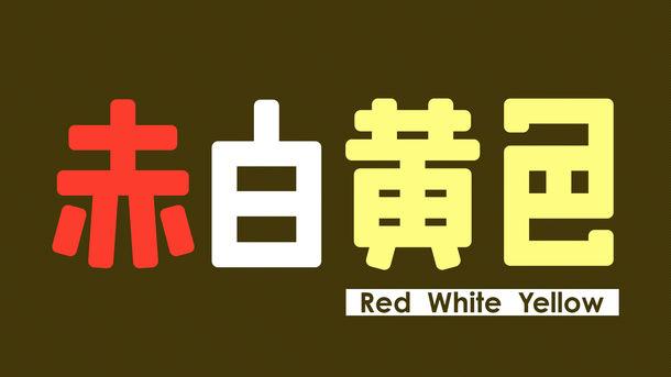 あ~か~♪し~ろ~♪き~い~ろ~♪音をつなげる落ち物パズルがSwitchで発売!!
