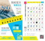 第3回オンライン日本留学フェア
