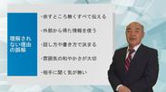 """新規事業提案のノウハウ~社内で""""OK""""をもらうテクニック~(前編)"""