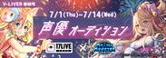 『ミリオンモンスター』×『17LIVE』コラボイベント