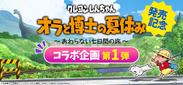 7/15発売のクレヨンしんちゃんSwitchソフトのコラボコンテンツが登場!