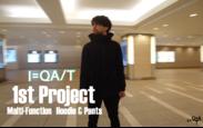 I=QA/T 1stプロジェクト