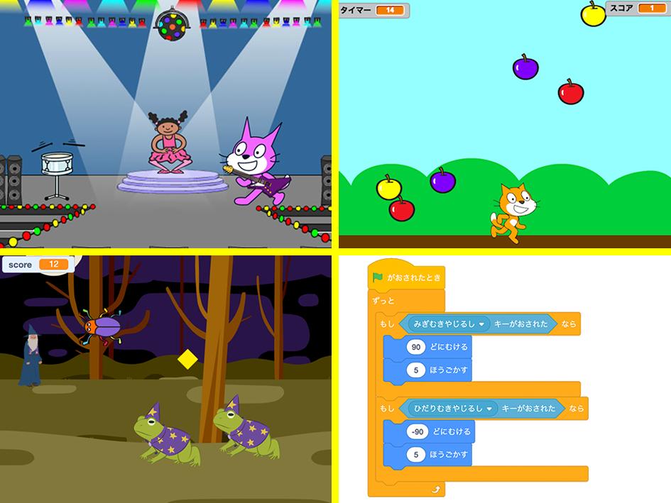 『Scratch』イメージ画像