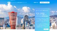 神戸市採用支援プロジェクト3