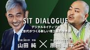 山田学長と原田氏の特別対談ムービー[SIT DIALOGUE]