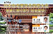 第14回日本在宅薬学会学術大会
