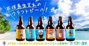 『ATGビールが当たる!Twitterプレゼントキャンペーン』