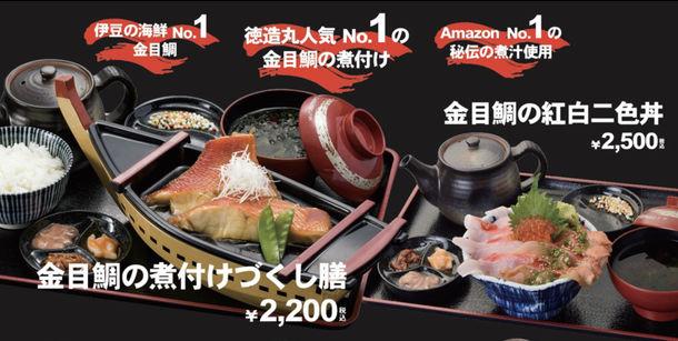 舟盛りの金目鯛の煮付けづくし膳 海鮮丼とくぞう熱海駅前店 徳造丸水産直営