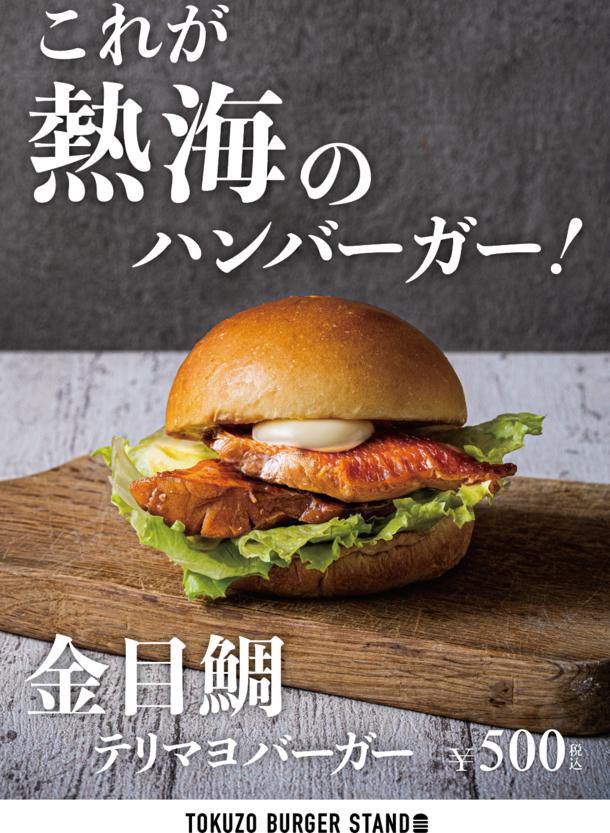 シーフード熱海バーガー専門店 網元六代目の金目鯛バーガーTOKUZO BURGER STAND