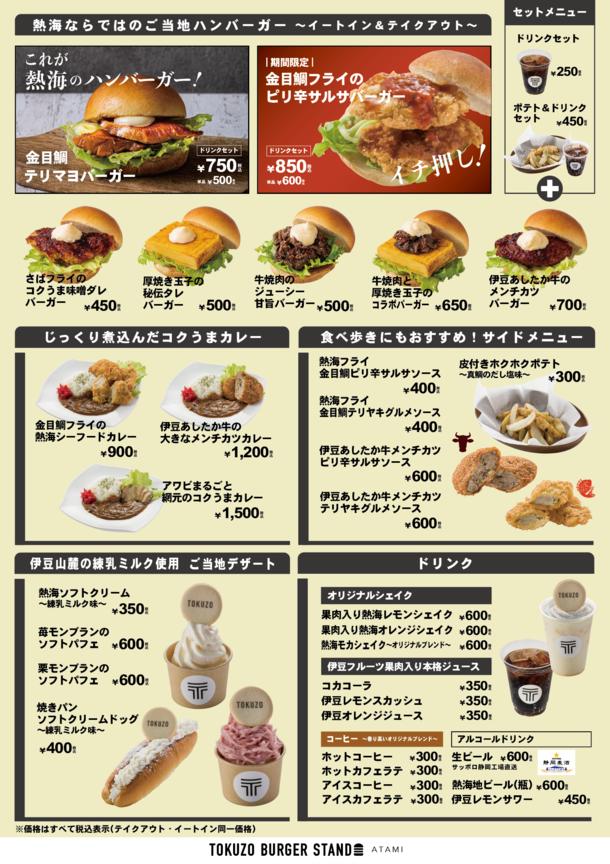 熱海バーガーメニュー シーフード熱海バーガー専門店 伊豆の網元六代目の金目鯛バーガー