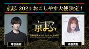 京まふ2021おこしやす大使は、声優 増田俊樹・内田真礼に決定!