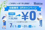 初期費用0円キャンペーン