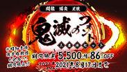 『#昭和書体選手権』の開催を記念して鬼滅のフォントが今だけ5,500円!!