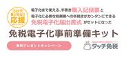 タッチ免税発売記念キャンペーン