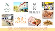 UPGRADE×食育(21年7月25日)