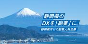 エン・ジャパン採用支援プロジェクト(静岡県入庁決定)
