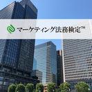 マーケティング法務検定(TM)受付開始します!