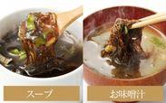 北海道天然もずくスープ&味噌汁
